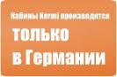Душевые ограждения Kermi производятся, только в Германии.