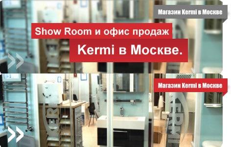 Офис продаж Kermi в Москве
